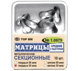 Матрицы ТОР ВМ 1.0975 м35 мягкие 35мкм 10шт