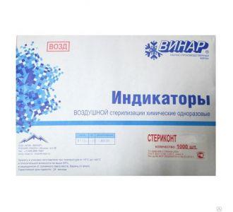 Индикатор Винар Стериконт -П-132/20-01-1 1000шт